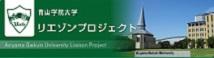 青山学院大学・リエゾンプロジェクト