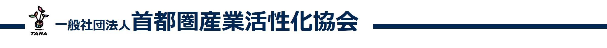 首都圏産業活性化協会